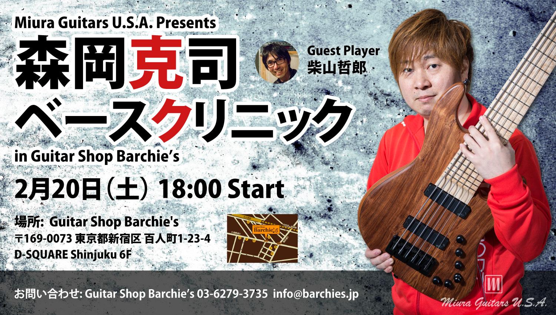 20160216-katsuji-morioka-bass-clinic